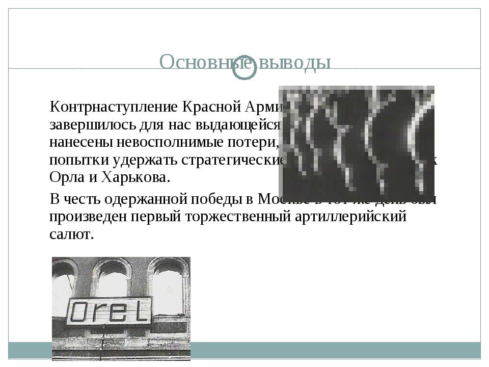 Основные выводы Контрнаступление Красной Армии под Курском завершилось для н...