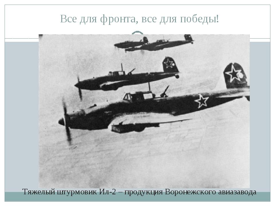 Все для фронта, все для победы! Тяжелый штурмовик Ил-2 – продукция Воронежск...