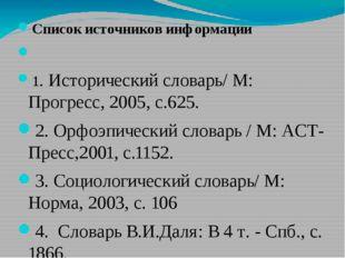 Список источников информации  1. Исторический словарь/ М: Прогресс, 2005, с.