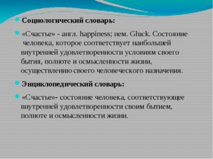 Социологический словарь: «Счастье» - англ. happiness; нем. Gluck. Состояние