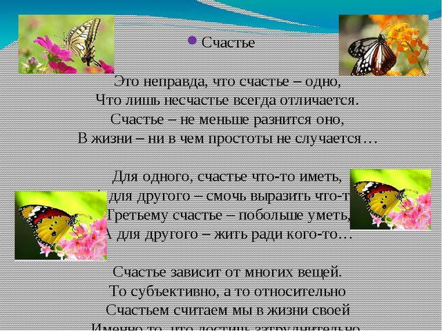 Счастье Это неправда, что счастье – одно, Что лишь несчастье всегда отличаетс...