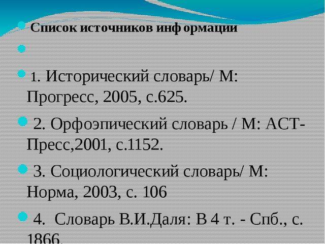 Список источников информации  1. Исторический словарь/ М: Прогресс, 2005, с....