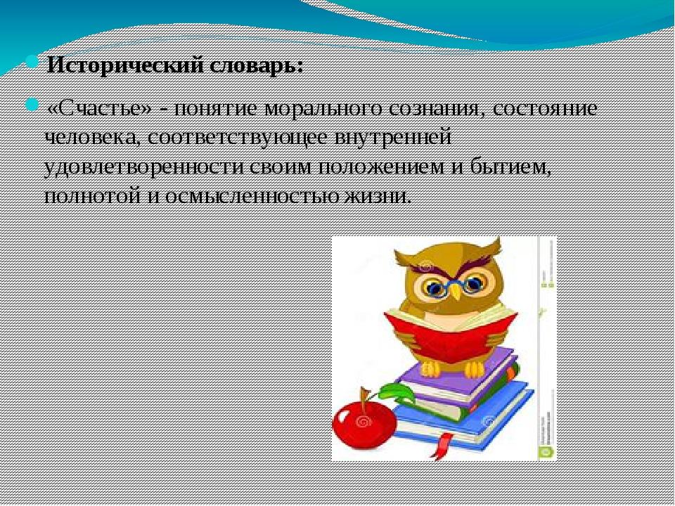 Исторический словарь: «Счастье» - понятие морального сознания, состояние чело...