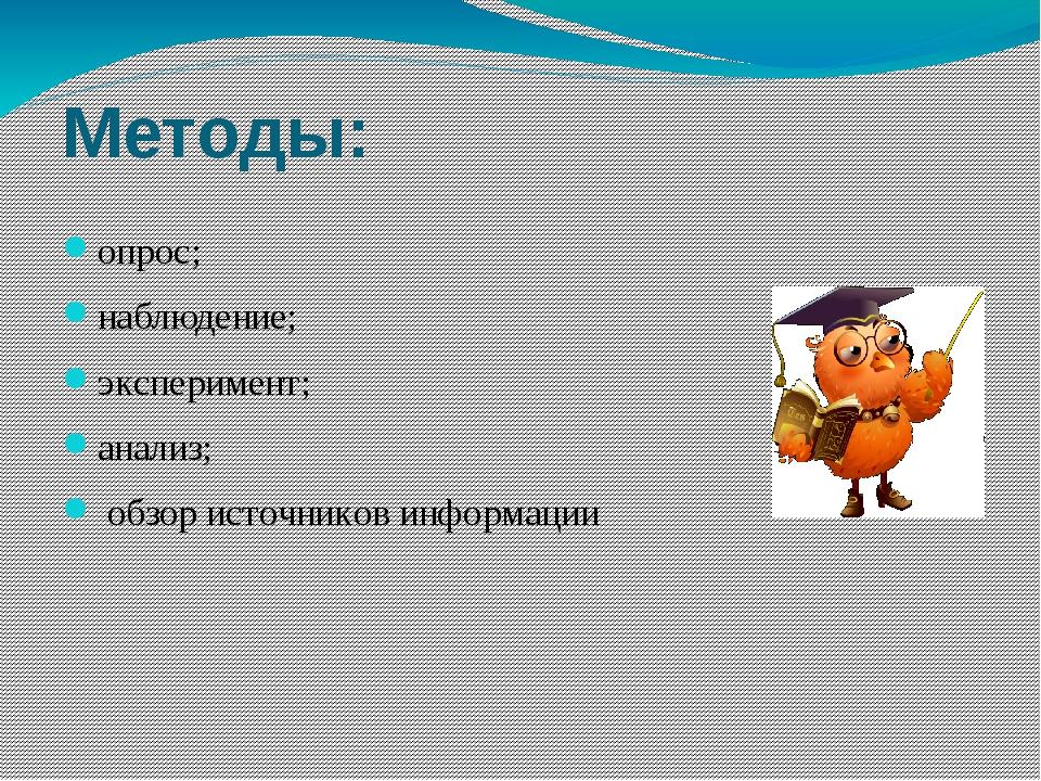 Методы: опрос; наблюдение; эксперимент; анализ; обзор источников информации