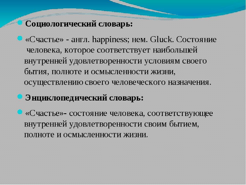 Социологический словарь: «Счастье» - англ. happiness; нем. Gluck. Состояние ...