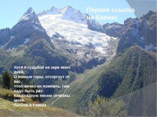 Первая ссылка на Кавказ Хотя я судьбой на заре моих дней, О южные горы, оттор