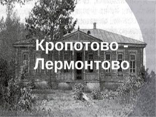 Кропотово - Лермонтово