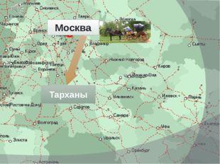 Москва Тарханы