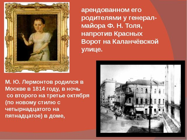 . М. Ю. Лермонтов родился в Москве в 1814 году, в ночь со второго на третье...