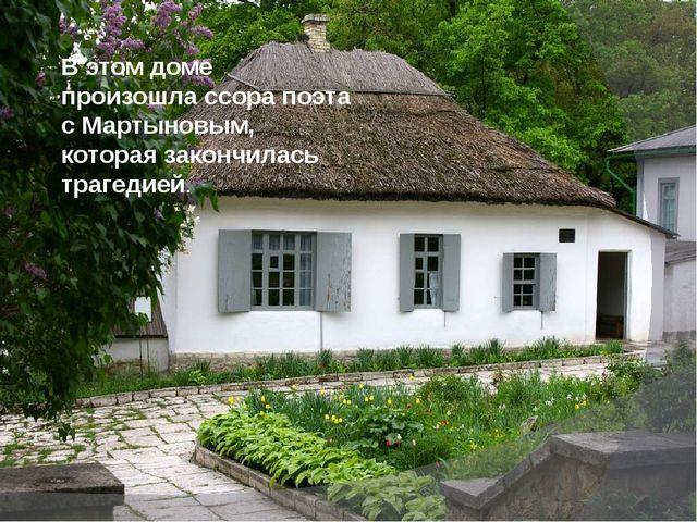 В этом доме произошла ссора поэта с Мартыновым, которая закончилась трагедией.
