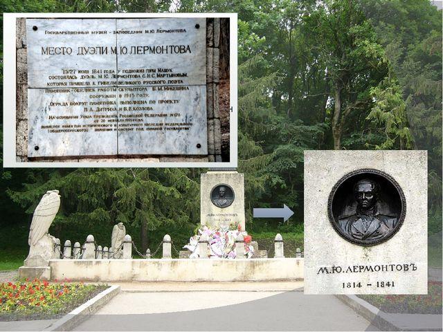 «Пятнадцатого числа текущего месяца 1841 года Лермонтов был убит на дуэли. Не...