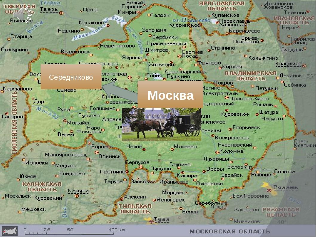 Москва Середниково