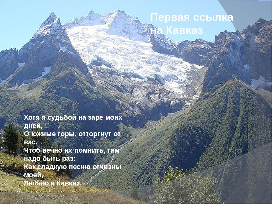 Первая ссылка на Кавказ Хотя я судьбой на заре моих дней, О южные горы, оттор...