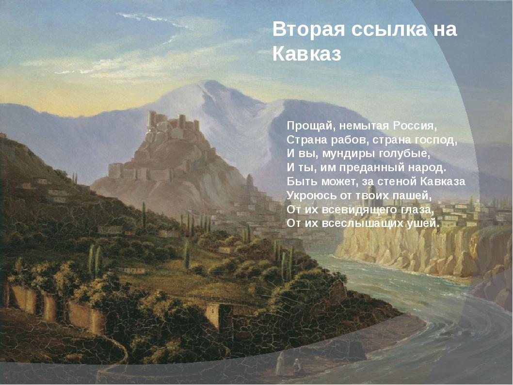 Вторая ссылка на Кавказ Прощай, немытая Россия, Страна рабов, страна господ,...