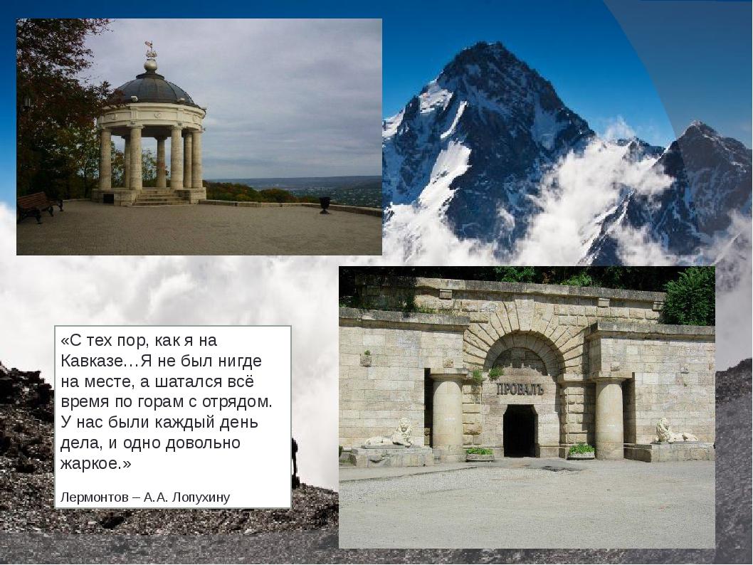 «С тех пор, как я на Кавказе…Я не был нигде на месте, а шатался всё время по...