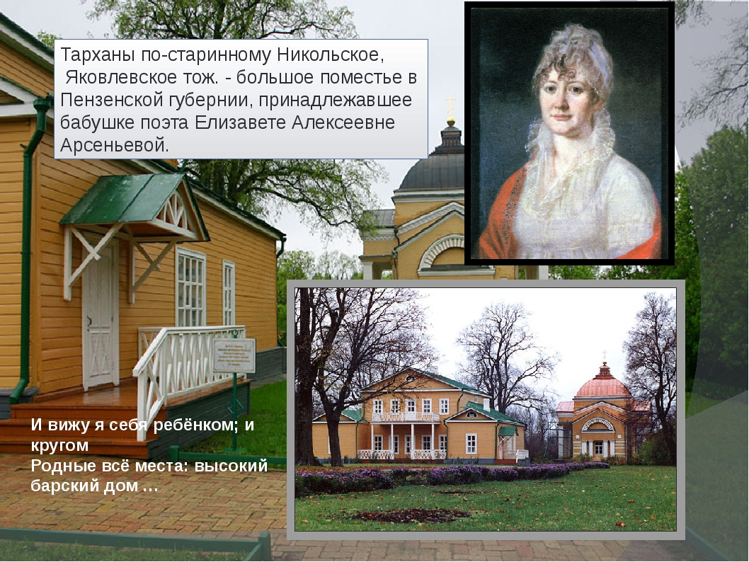 Тарханы по-старинному Никольское, Яковлевское тож. - большое поместье в Пенз...