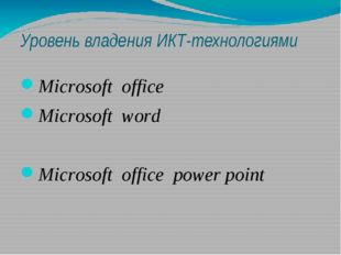 Уровень владения ИКТ-технологиями Microsoft office Microsoft word Microsoft o