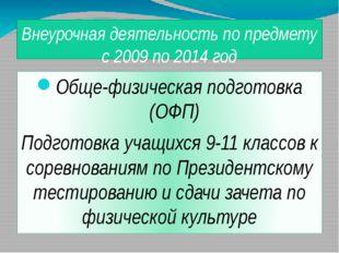 Внеурочная деятельность по предмету с 2009 по 2014 год Обще-физическая подгот