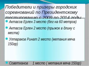 Победители и призеры городских соревнований по Президентскому тестированию с