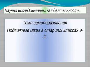 Научно исследовательская деятельность Тема самообразования Подвижные игры в с