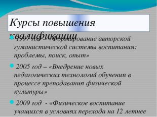 Курсы повышения квалификации 1997 год – «Формирование авторской гуманистическ