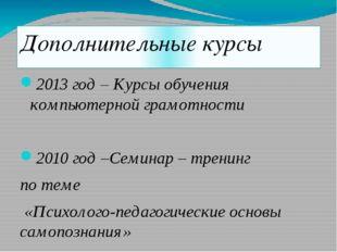 Дополнительные курсы 2013 год – Курсы обучения компьютерной грамотности 2010