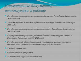 Нормативные документы, используемые в работе Государственная программа развит