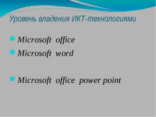Уровень владения ИКТ-технологиями Microsoft office Microsoft word Microsoft o...