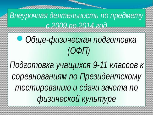 Внеурочная деятельность по предмету с 2009 по 2014 год Обще-физическая подгот...