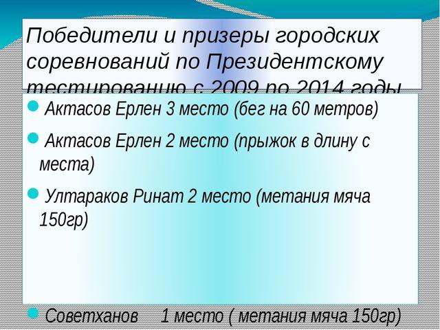 Победители и призеры городских соревнований по Президентскому тестированию с...
