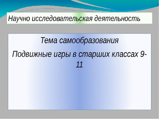 Научно исследовательская деятельность Тема самообразования Подвижные игры в с...