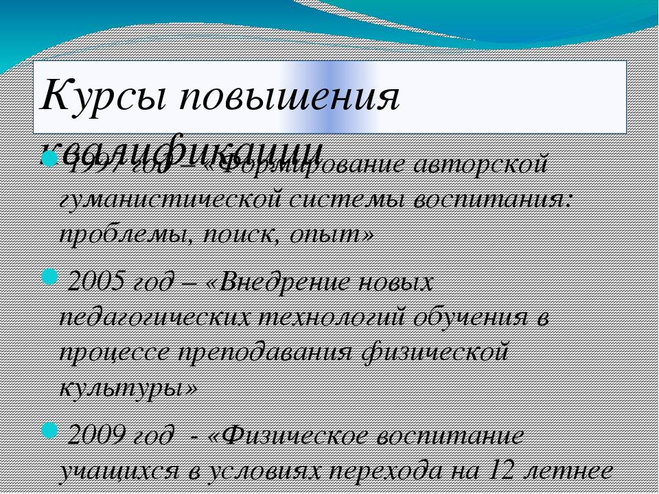 Курсы повышения квалификации 1997 год – «Формирование авторской гуманистическ...