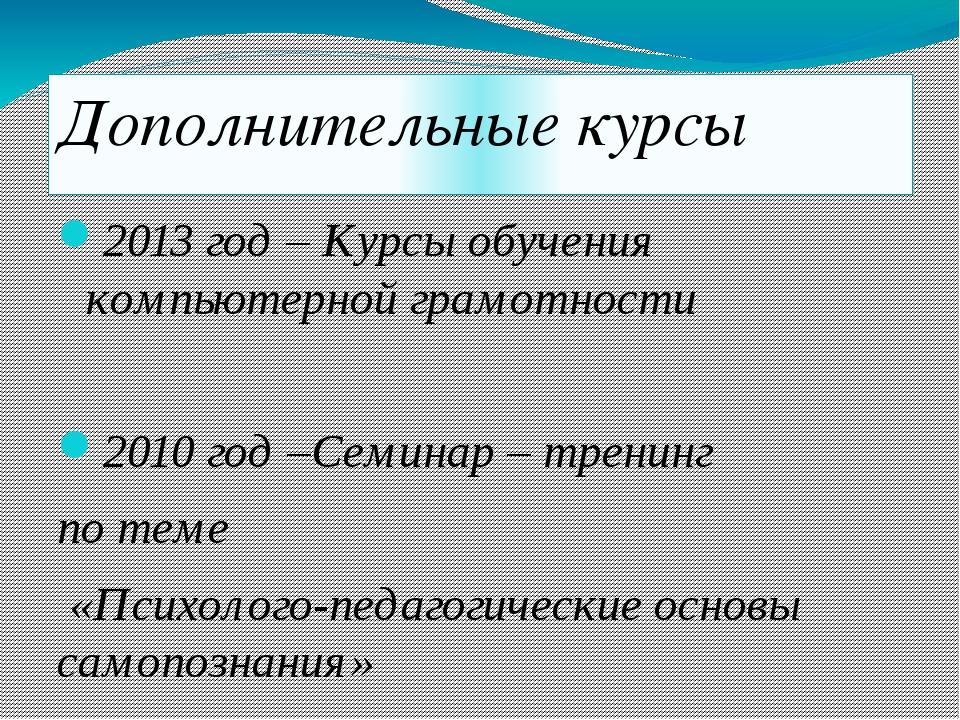 Дополнительные курсы 2013 год – Курсы обучения компьютерной грамотности 2010...