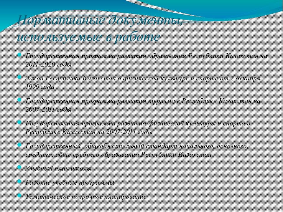 Нормативные документы, используемые в работе Государственная программа развит...