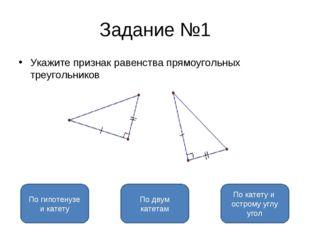 Задание №1 Укажите признак равенства прямоугольных треугольников По двум кате