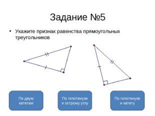Задание №5 Укажите признак равенства прямоугольных треугольников По гипотенуз