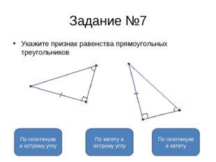 Задание №7 Укажите признак равенства прямоугольных треугольников По катету и