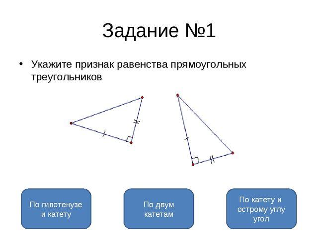 Задание №1 Укажите признак равенства прямоугольных треугольников По двум кате...