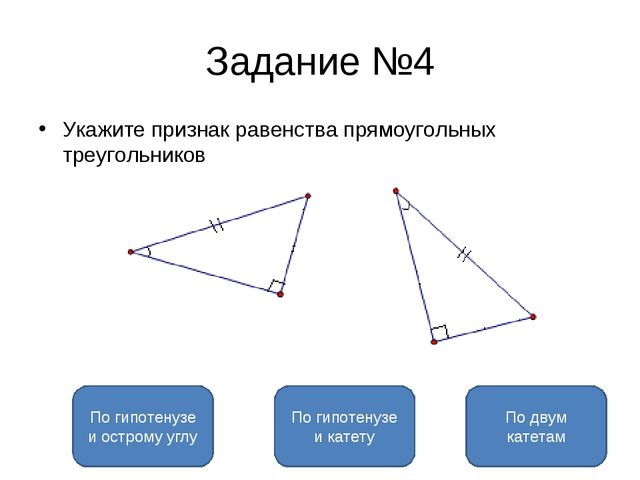 Задание №4 Укажите признак равенства прямоугольных треугольников По гипотенуз...