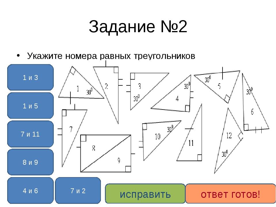 Задание №2 Укажите номера равных треугольников 8 и 9 7 и 2 1 и 5 4 и 6 1 и 3...