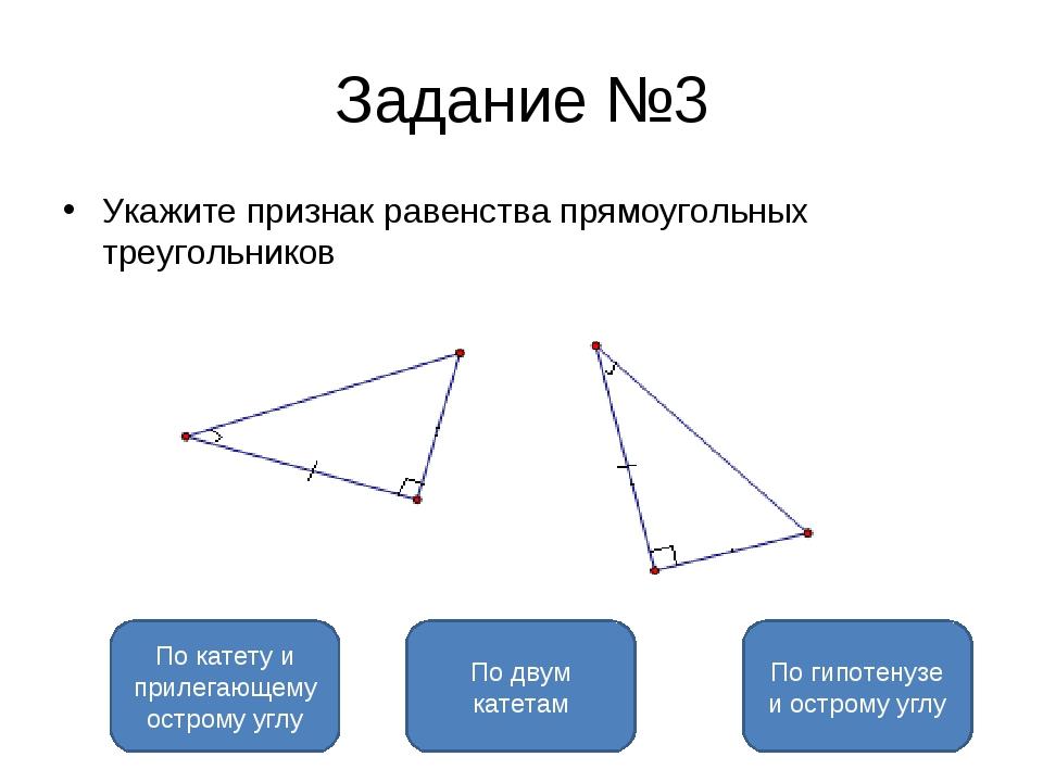 Задание №3 Укажите признак равенства прямоугольных треугольников По катету и...