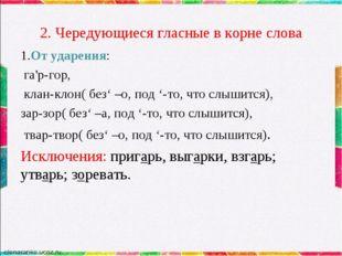 2. Чередующиеся гласные в корне слова 1.От ударения: га'р-гор, клан-клон( без