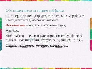 2.От следующего за корнем суффикса: -бир-бер, пир-пер, дир-дер, тир-тер, мир-