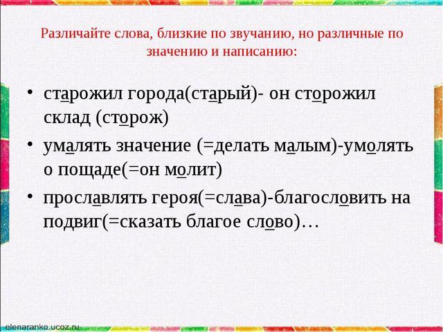 Различайте слова, близкие по звучанию, но различные по значению и написанию:...