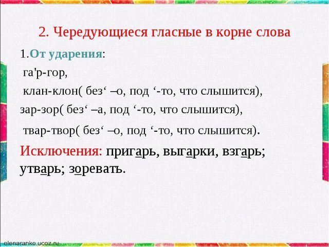 2. Чередующиеся гласные в корне слова 1.От ударения: га'р-гор, клан-клон( без...