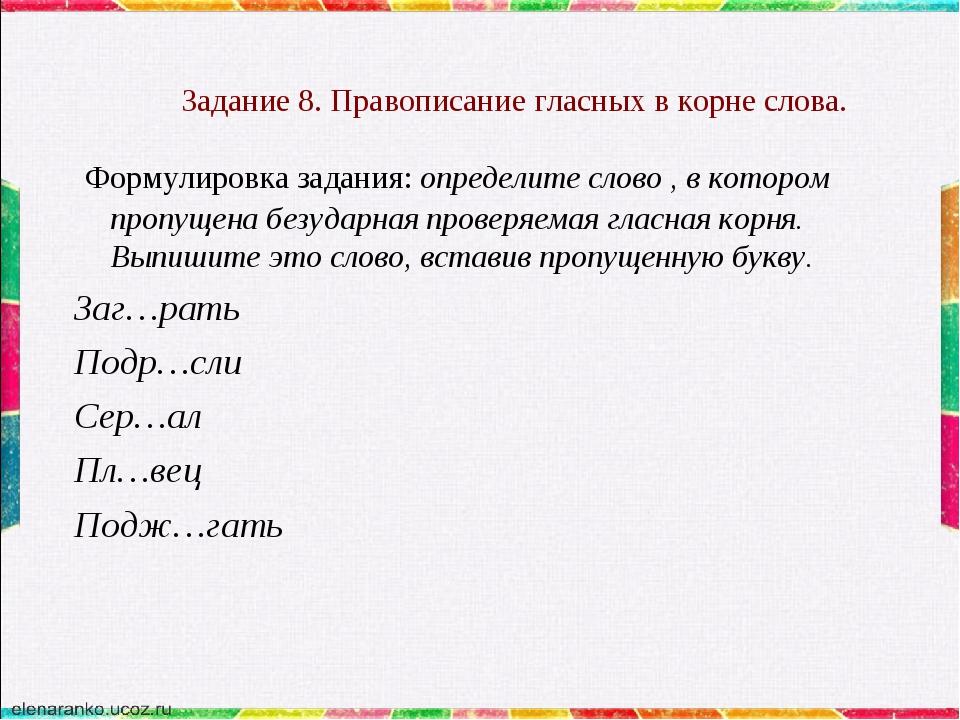 Задание 8. Правописание гласных в корне слова. Формулировка задания: определ...