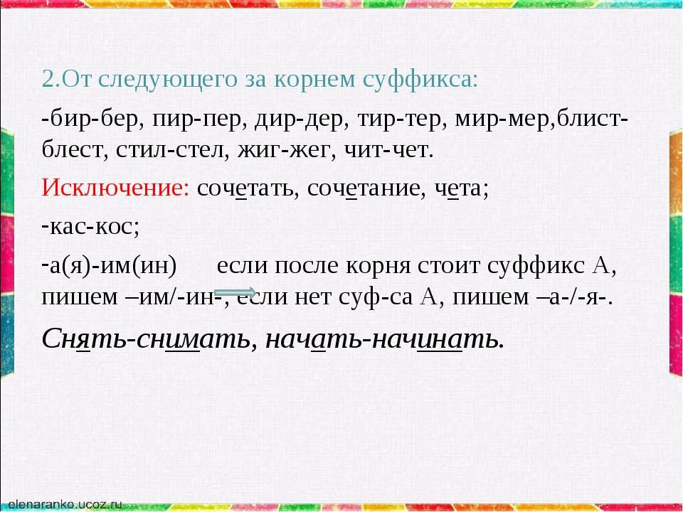 2.От следующего за корнем суффикса: -бир-бер, пир-пер, дир-дер, тир-тер, мир-...