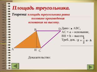 Площадь треугольника. Теорема: площадь треугольника равна половине произведен