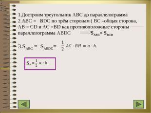 1.Достроим треугольник ABC до параллелограмма ABC = BDC по трём сторонам ( BC