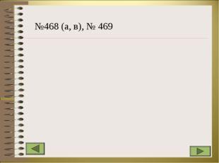 №468 (a, в), № 469